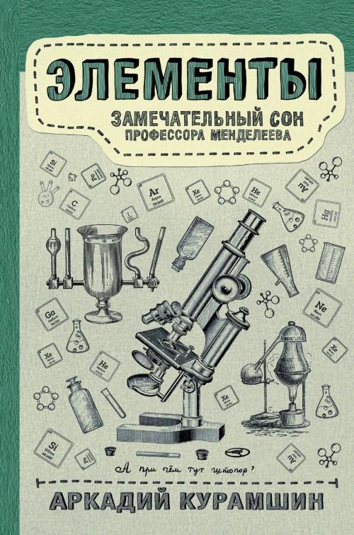 Elementy: zamechatelnyj son professora Mendeleeva