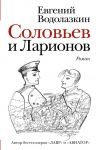 Solovev i Larionov