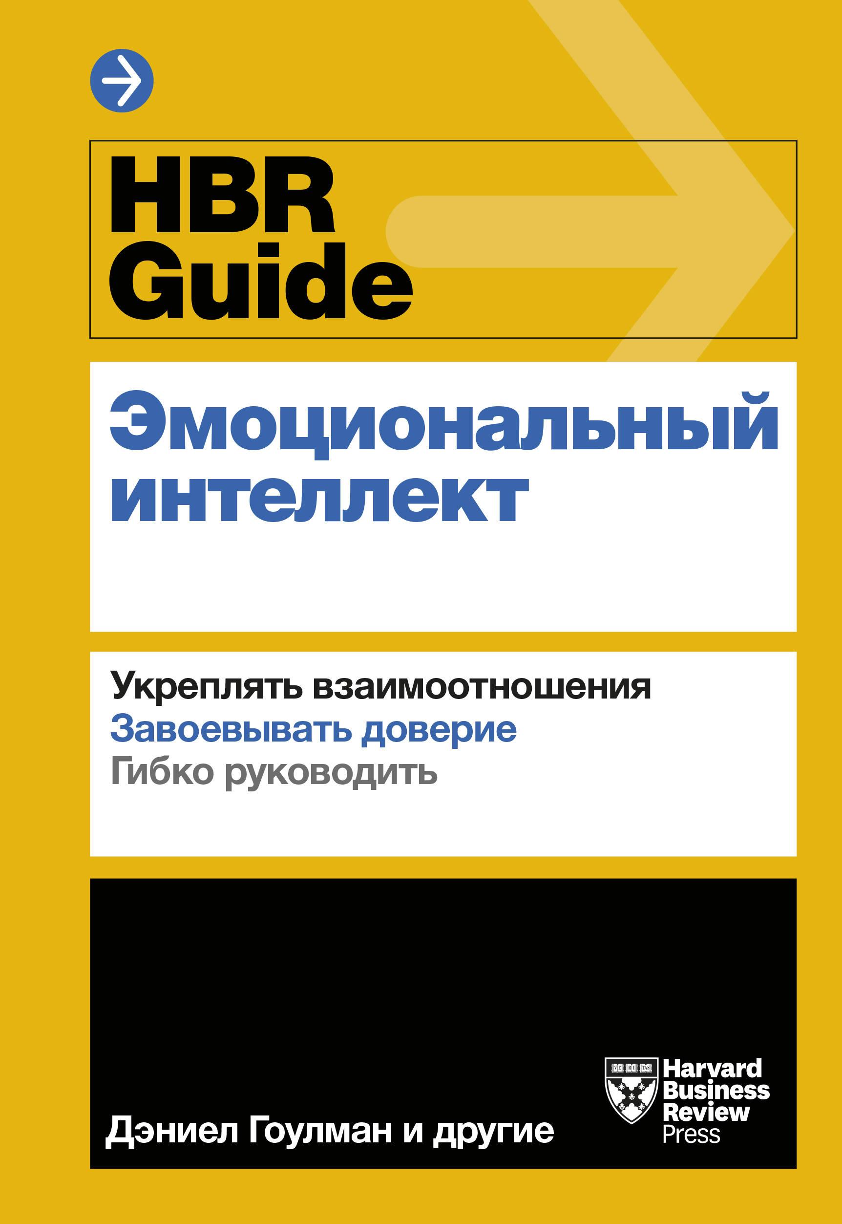 HBR Guide. Emotsionalnyj intellekt