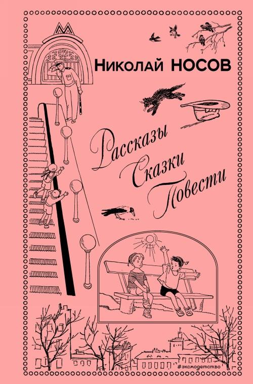 Rasskazy. Skazki. Povesti (il. I. Semenova, G. Valka i dr.)