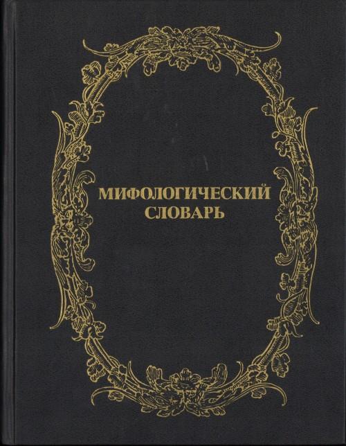 Mifologicheskij slovar