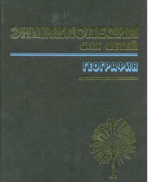 Entsiklopedija dlja detej. Geografija. Tom 3