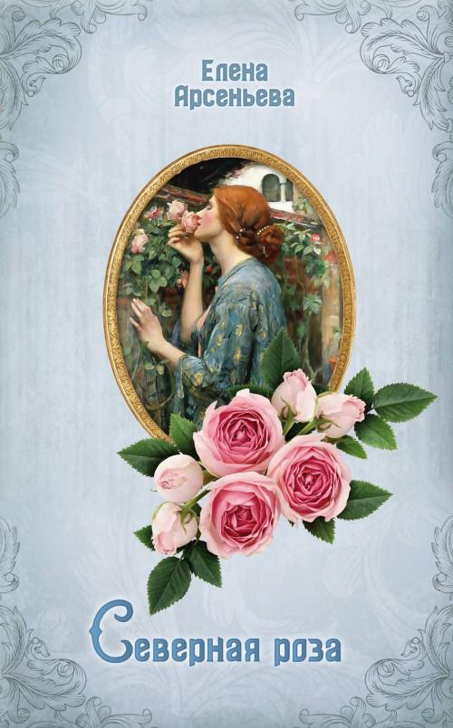 Severnaja roza
