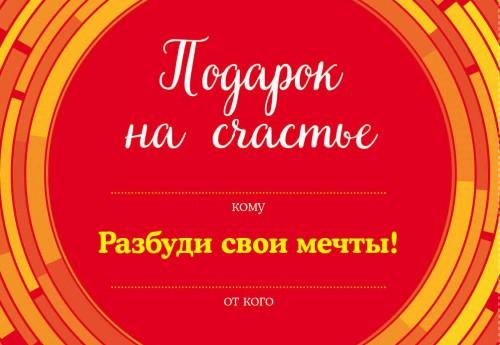 Podarok na schaste ot Dzhona P. Streleki
