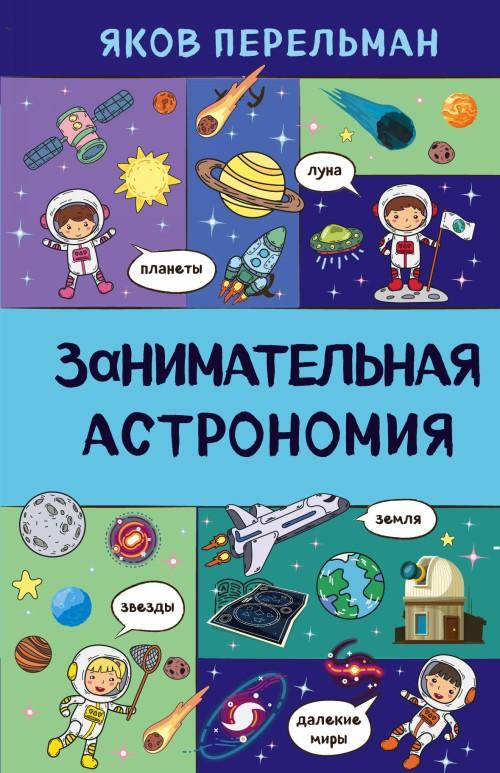 Zanimatelnaja astronomija