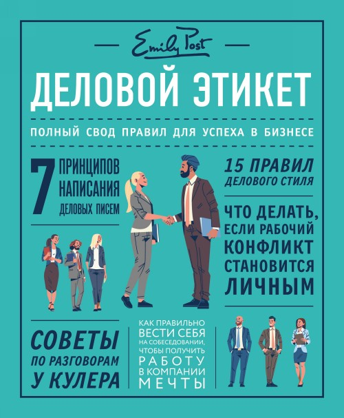 Delovoj etiket ot Emili Post. Polnyj svod pravil dlja uspekha v biznese (trete izdanie, novoe of.)