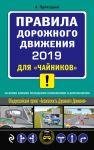 """PDD 2019 dlja """"chajnikov"""" (so vsemi samymi posl. izm.)"""