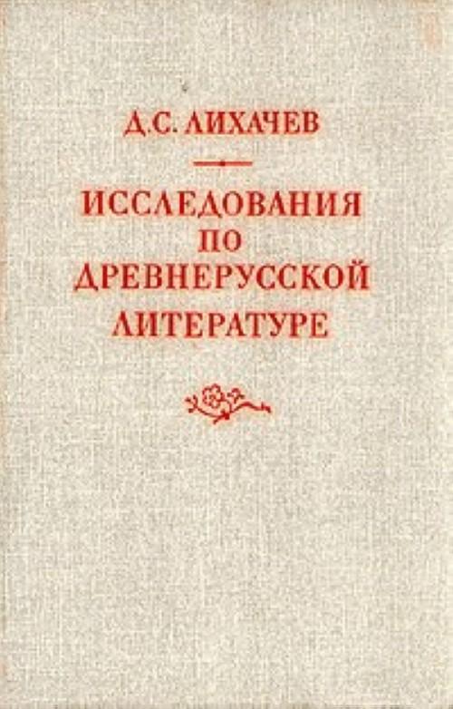 Issledovanija po drevnerusskoj literature.