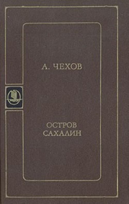 Ostrov Sakhalin