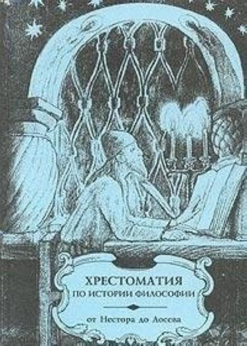 Khrestomatija po istorii filosofii (russkaja filosofija). Ucheb.posobie dlja vuzov. V 3 chastjakh. Chast 3. Ot Nestora do Loseva