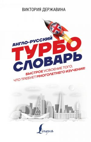 Anglo-russkij TURBOslovar
