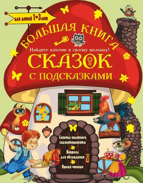 Bolshaja kniga skazok s podskazkami. 1-3 let
