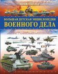 Bolshaja detskaja entsiklopedija voennogo dela