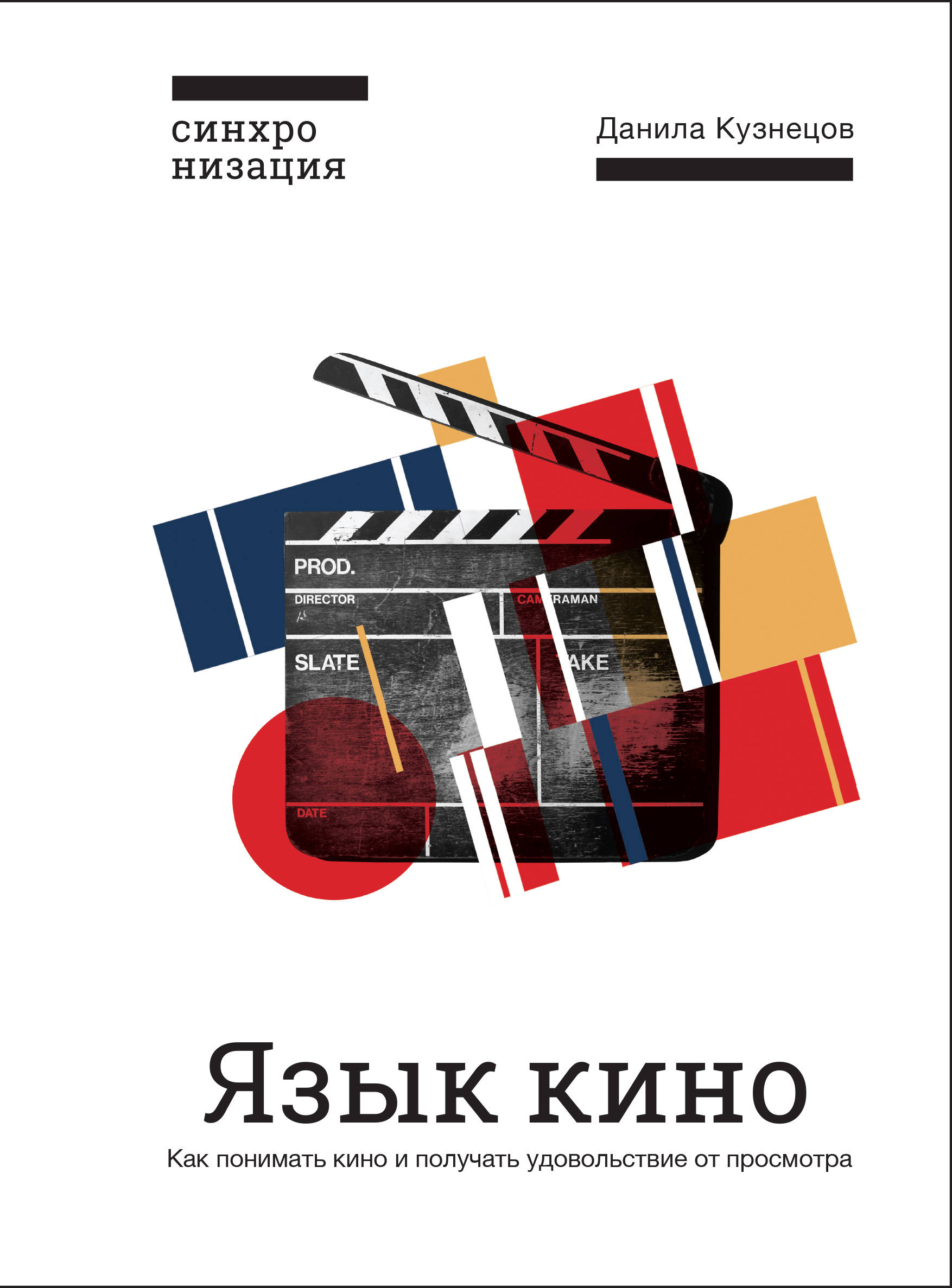 Jazyk kino. Kak ponimat kino i poluchat udovolstvie ot prosmotra