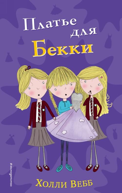 Plate dlja Bekki