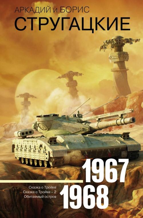 Sobranie sochinenij 1967-1968