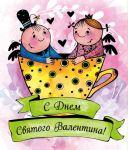 Валентинки. С Днем святого Валентина (зеленые)