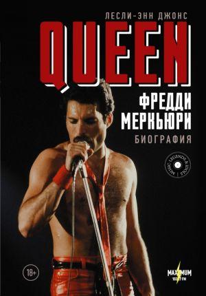 Queen. Freddi Merkjuri: biografija