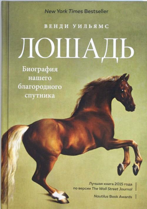 Loshad. Biografija nashego blagorodnogo sputnika