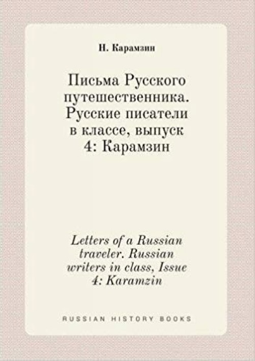 Letters of a Russian Traveler. Russian Writers in Class, Issue 4: Karamzin