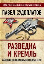Razvedka i Kreml. Zapiski nezhelatelnogo svidetelja