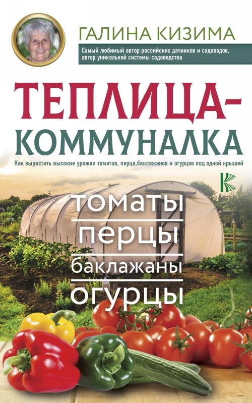 Teplitsa-kommunalka. Kak vyrastit vysokie urozhai tomatov, pertsa, baklazhanov i ogurtsov pod odnoj kryshej