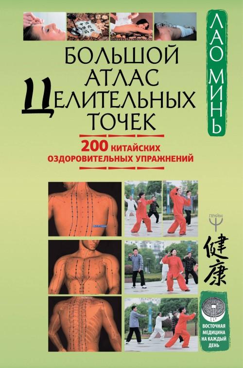 Bolshoj atlas tselitelnykh tochek. 200 kitajskikh ozdorovitelnykh uprazhnenij