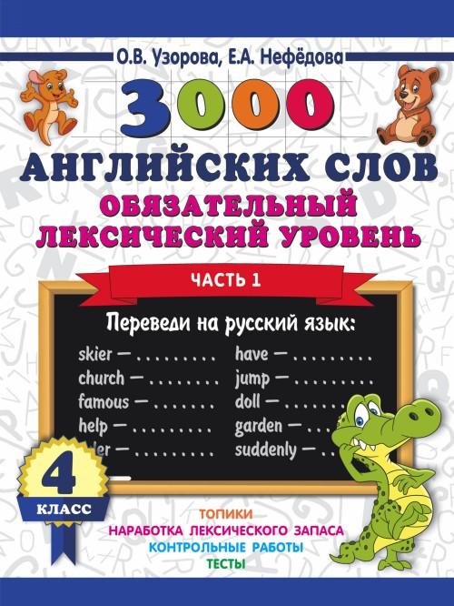 3000 anglijskikh slov. Objazatelnyj leksicheskij uroven 4 klass. Chast 1