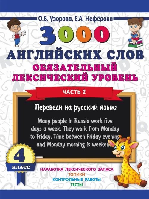 3000 anglijskikh slov. Objazatelnyj leksicheskij uroven 4 klass. Chast 2