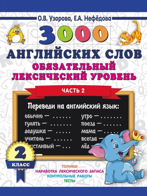 3000 anglijskikh slov. Objazatelnyj leksicheskij uroven 2 klass. Chast 2