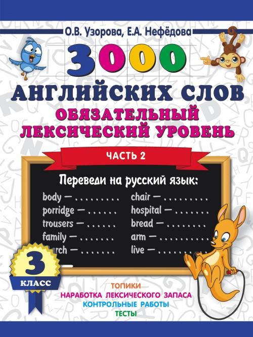 3000 anglijskikh slov. Objazatelnyj leksicheskij uroven 3 klass. Chast 2