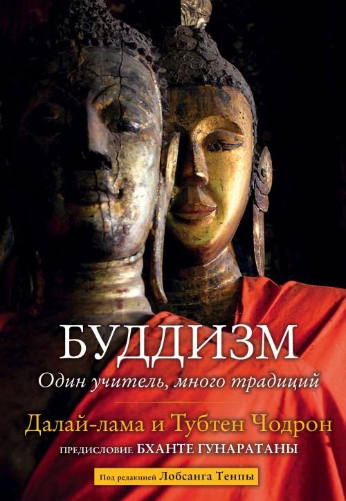Buddizm. Odin uchitel, mnogo traditsij