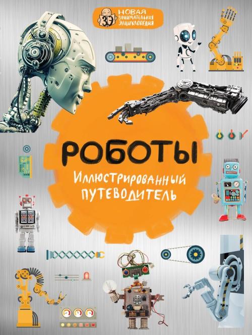 Roboty: illjustrirovannyj putevoditel