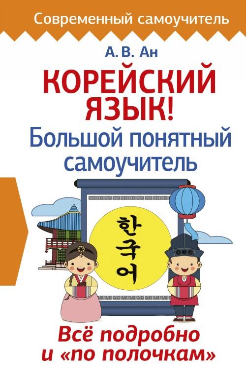 Корейский язык! Большой понятный самоучитель