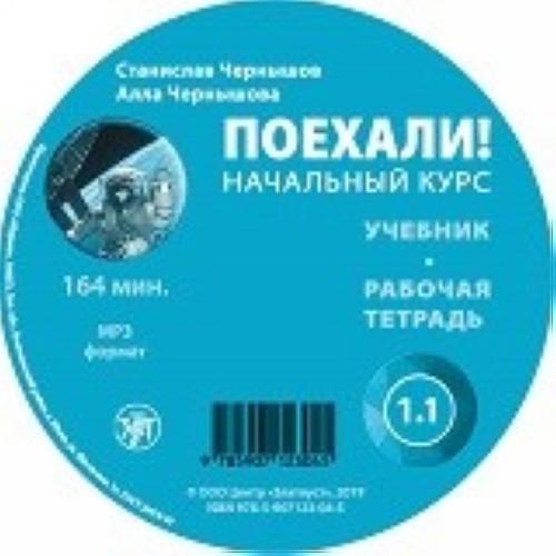 Поехали! 1.1 Русский язык для взрослых. Начальный курс: аудиоприложение