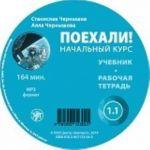 Poekhali! 1.1 Russkij jazyk dlja vzroslykh. Nachalnyj kurs: audioprilozhenie.