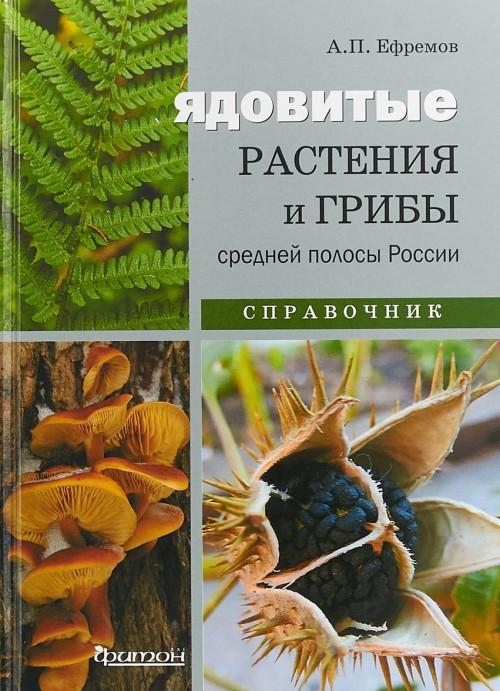 Jadovitye rastenija i griby srednej polosy Rossii.Spravochnik