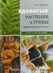 Ядовитые растения и грибы средней полосы России.Справочник