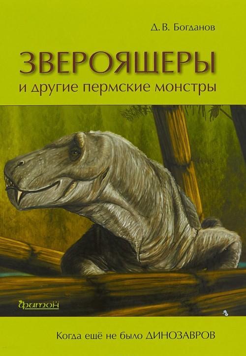 Звероящеры и другие пермские монстры.Когда ещё не было динозавров