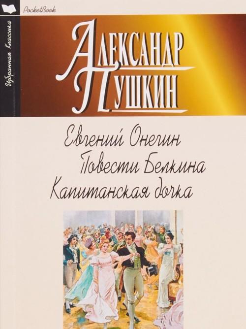Evgenij Onegin.Povesti Belkina.Kapitanskaja dochka (12+)