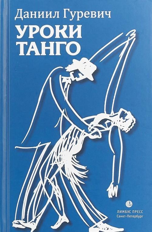 Uroki tango