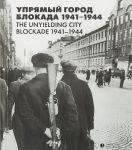 Uprjamyj gorod.Blokada 1941-1944