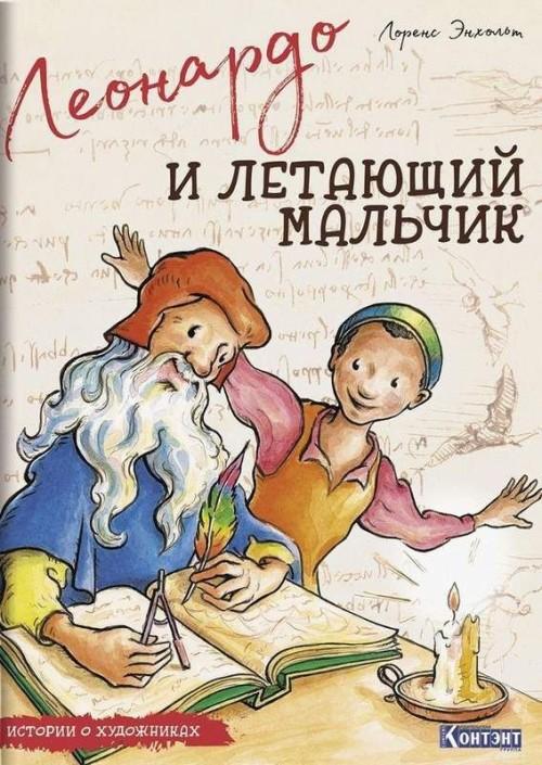 Истории о художниках.Леонардо и летающий мальчик