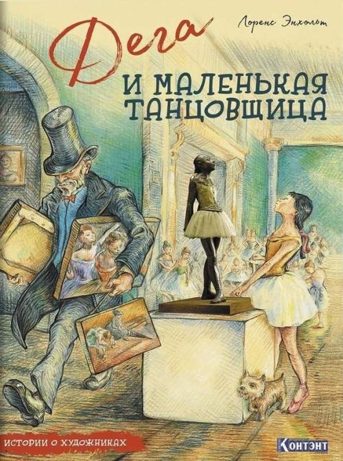 Истории о художниках.Дега и маленькая танцовщица