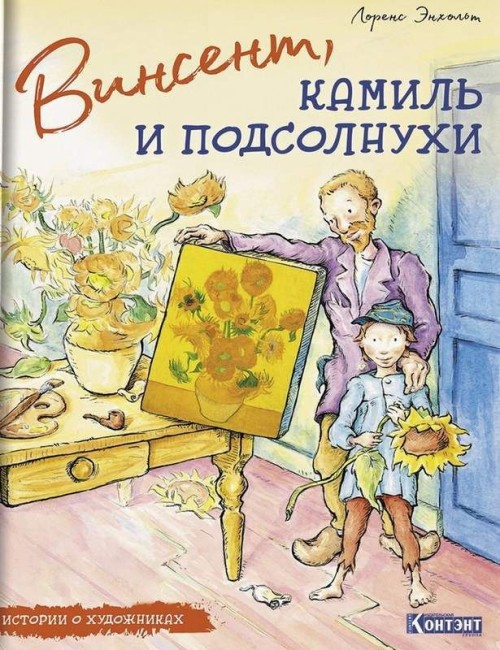 Istorii o khudozhnikakh.Vinsent,Kamil i podsolnukhi