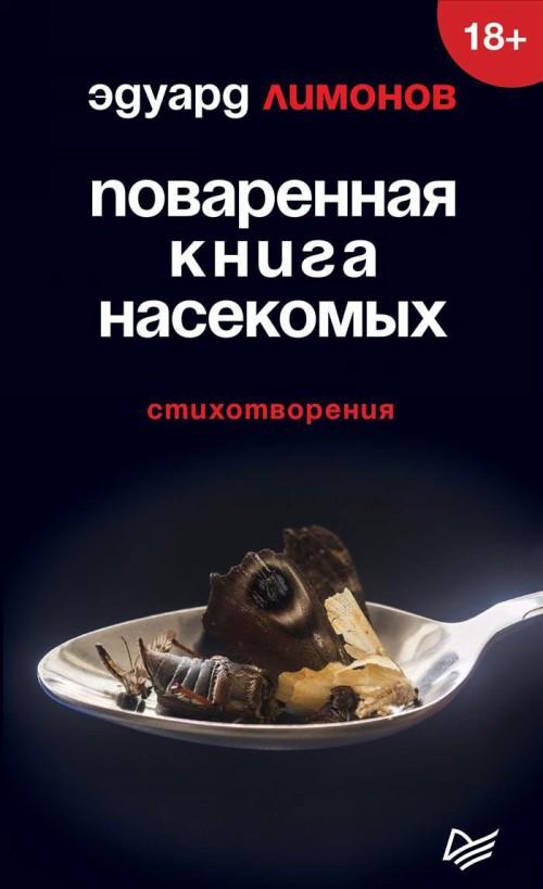 Поваренная книга насекомых.Стихотворения