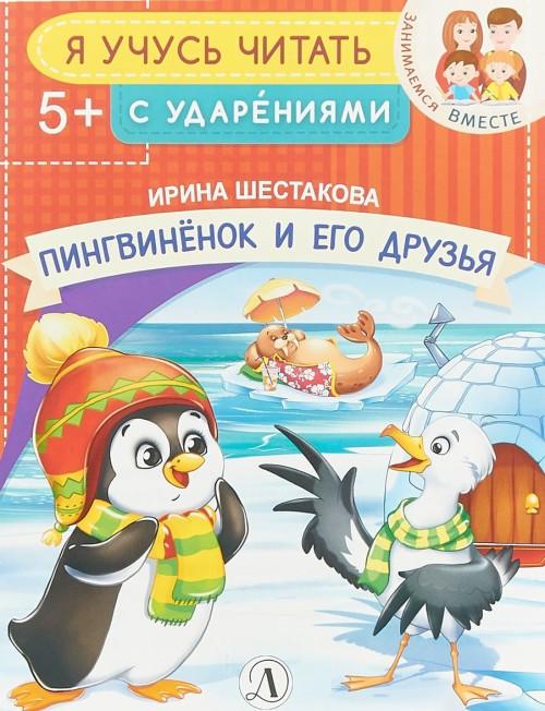 Pingvinenok i ego druzja