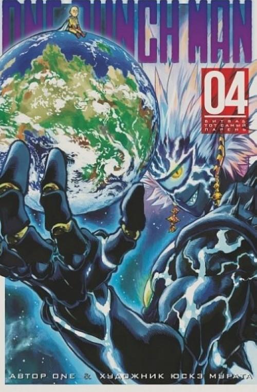 One-Punch Man. Kniga 4