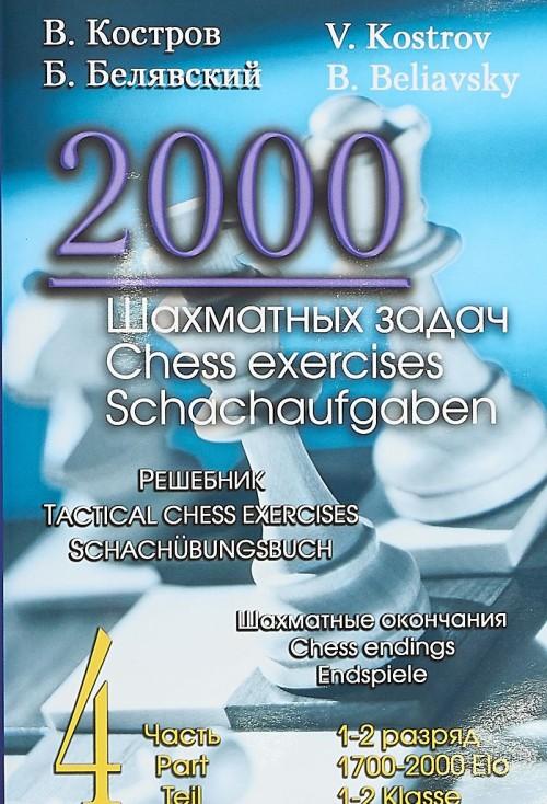 2000 шахматных задач.1-2 разряд.Ч.4.Шахматные окончания.Решебник (русско-англ.)