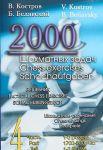 2000 shakhmatnykh zadach.1-2 razrjad.Ch.4.Shakhmatnye okonchanija.Reshebnik (russko-angl.)